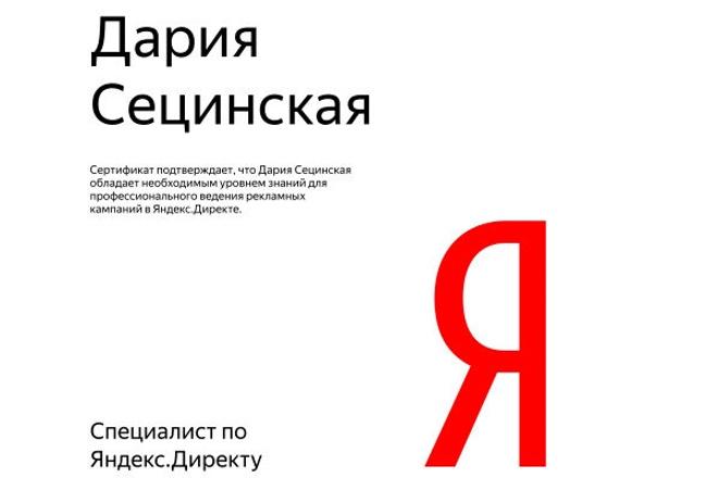 Яндекс.Директ. Поиск и РСЯ под ключ 1 - kwork.ru