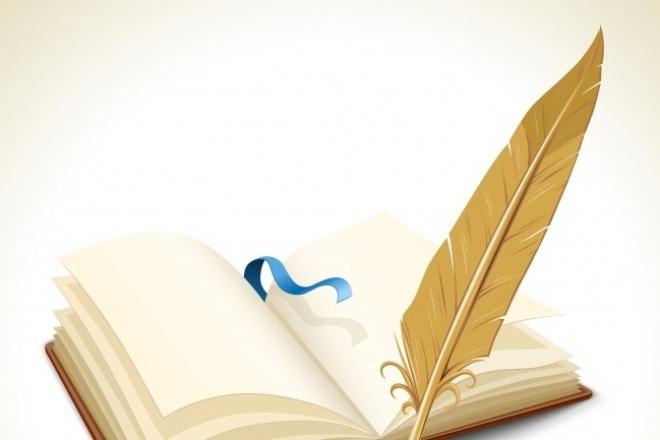 Напишу статью для Вашего сайтаСтатьи<br>Напишу статью для вашего сайта на любую тему! Уникальность - от 95 до 100 процентов. Опыт работы копирайтером более 10 лет!<br>