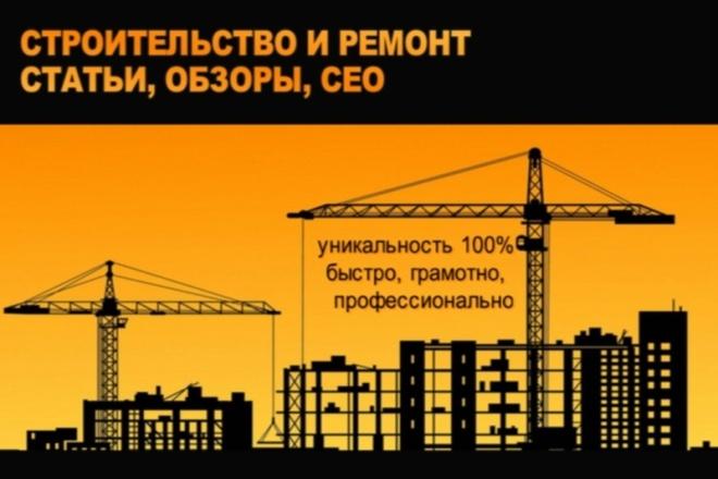 Любые сео статьи на темы строительства и ремонта 1 - kwork.ru