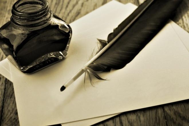Напишу стихСтихи, рассказы, сказки<br>Авторские стихотворения на любую тему. Поздравления с любым праздником, вводный текст, эпиграфы, посвящения, извинения.<br>