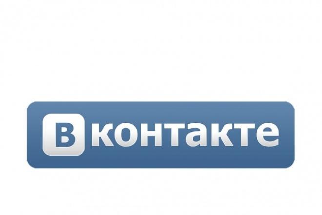 наполню контентом, раскручу группу Вконтакте 1 - kwork.ru