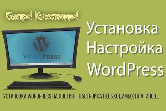 Установка и настройка Wordpress + БонусАдминистрирование и настройка<br>- Установка Wordpress на ваш хостинг; - Привязка домена к хостингу; - Подбор шаблона для сайта под вашу тематику (или установка вашего шаблона); - Настройка Wordpress под нужную структуру; - Настройка необходимых плагинов; - Настройка ЧПУ ссылок; - Форма обратной связи; - Настройка SEO; - Создание уникального фавикона (favicon.ico); - Создание лого для сайта на основе названия; - Установка Яндекс.Метрики, (Google Analytics) или счетчика статистики LiveInternet; - Резервное копирование базы данных; Бонус: - Правильный robots.txt; - Первичная защита блога от взлома. После окончания работ Вы получите полностью рабочий блог Wordpress, а также: - Текстовый файл с логинами и паролями (которые для безопасности после окончания работ следует поменять!); - Архив с полным бекапом настроенного Wordpress (база + файлы).<br>