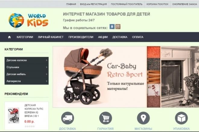 Готовый интернет-магазин (товары для детей) 1 - kwork.ru