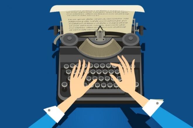 Напишу статьюНабор текста<br>Напишу статью на любую, предложенную Вами тему. Оригинальный подход, качество и проверка на анти - плагиат.<br>