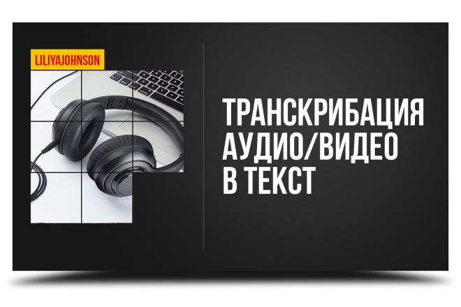 Транскрибация аудио или видео в текст 1 - kwork.ru