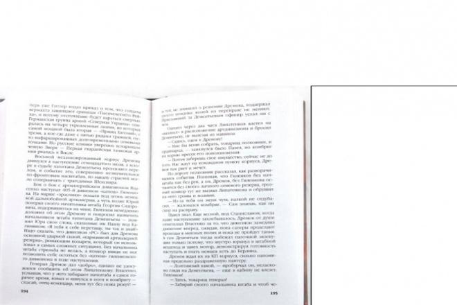 Редактура и корректураРедактирование и корректура<br>Предлагаю вычитку диссертаций, монографий, дипломов, статей и художественной прозы. Качество гарантирую<br>