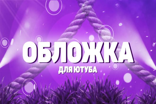 Сделаю обложку для видео Youtube 1 - kwork.ru