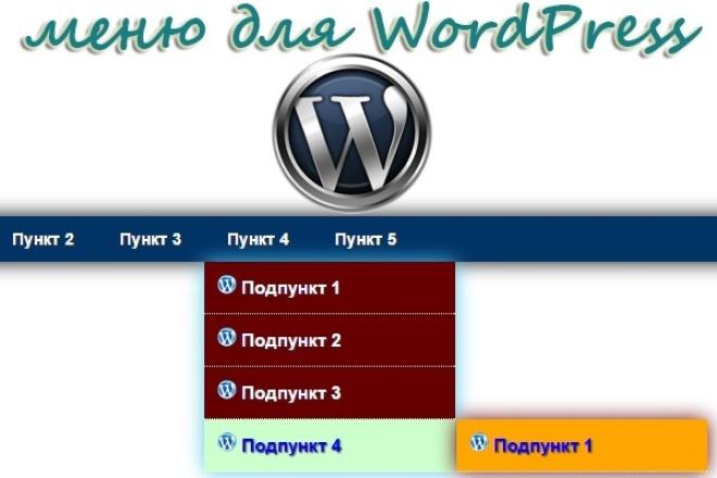 Сделаю и установлю на WordPress горизонтальное выпадающее меню 1 - kwork.ru
