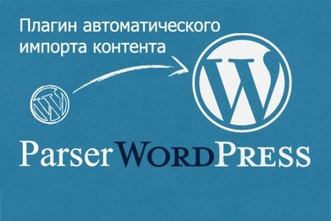 установлю на ваш сайт Wordpress граббер контента 1 - kwork.ru