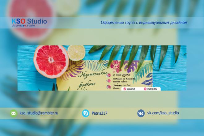 Сделаю индивидуальную обложку для ВК 1 - kwork.ru
