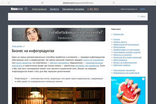 Размещу Вашу новость на посещаемом ресурсе, от 7000 посетителей в день 1 - kwork.ru