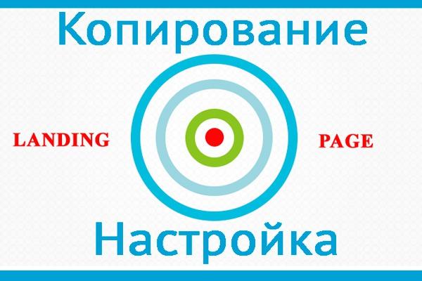 Копия и настройка Landing page - одностраничника 1 - kwork.ru