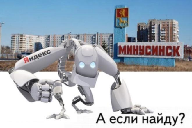 выведу сайт из под  Минусинска 1 - kwork.ru