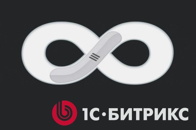 Bitrix, бесконечный скроллинг для сайтаДоработка сайтов<br>Добавлю вашему сайту на Bitrix бесконечную подгрузку контента на станицах, вместо стандартной пагинации. Что в свою очередь способствует увеличению прибывания пользователя на сайте, улучшает юзабилити, увеличивает скорость предоставления информации для пользователя. Пример: http://turbohobby.ru/<br>