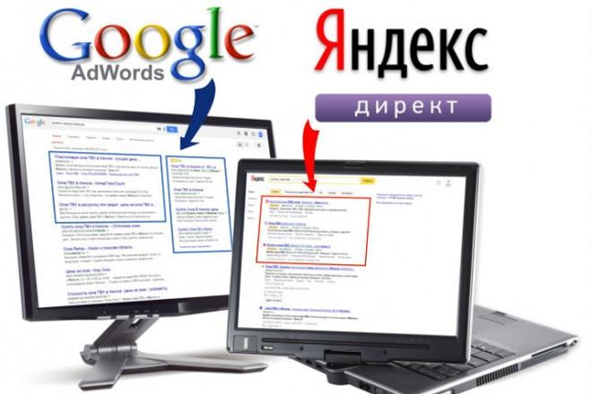 Настройка контекстной рекламы Яндекс.Директ до 80 объявленийКонтекстная реклама<br>Настройка контекстной рекламы в Яндекс Директ Внимание! Только ручной труд. Сертифицированный специалист (Сертификат Яндекса) № 47694 Что входит в настройку: 1. Сбор семантического ядра. 2. Поиск минус слов. 3. Создание объявлений на поиск по схеме 1 ключ слово - 1 объявление (где возможно, учитывая Мало показов). С нововведениями 2-ой заголовок, текст объявления 81 символ. 4. Установка UTM меток (для отслеживания откуда пришел клик). 5. Настройка быстрых ссылок и визитки. 6. Настройка уточнений 7. Загрузка компании в Яндекс Директ или XLS файл для загрузки. В стоимость 1 кворка входит: 60-80 объявлений в зависимости от кол-ва запросов Рекомендую заказывать комплекс услуг - это поможет повысить эффективность рекламной кампании: Настройка кампании Яндекс. Директ поиск + Настройка РСЯ поведенческий таргетинг(заказать можно в доп. опциях) + Настройка РСЯ площадки(заказать можно в доп. опциях) + Настройка ретаргетинг (заказать можно в доп. опциях) + Настройка Яндекс Аудиторий (Гео, интересы и т. д.) + Настройка и установка Я. Метрики(заказать можно в доп. опциях).<br>