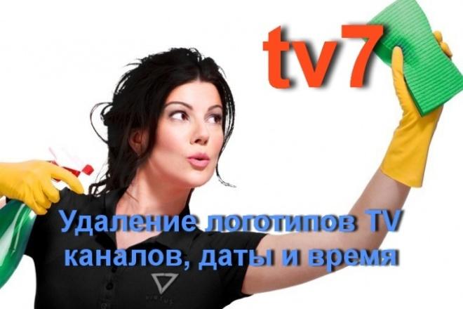 Удаление логотипов, времени и даты 1 - kwork.ru