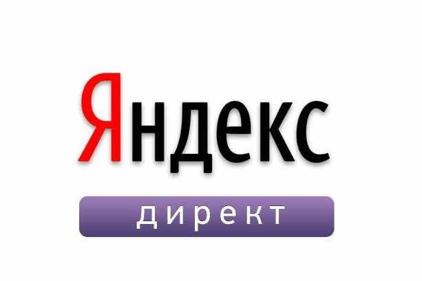 обучу настройке Яндекс.Директ 1 - kwork.ru