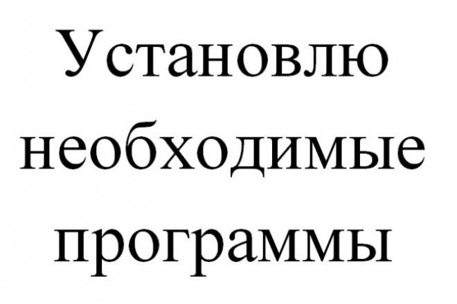 Установлю необходимые программы 1 - kwork.ru