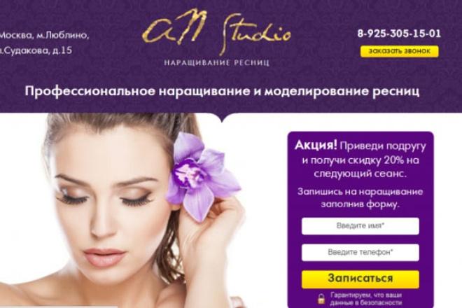 550 лендинг пейдж 1 - kwork.ru
