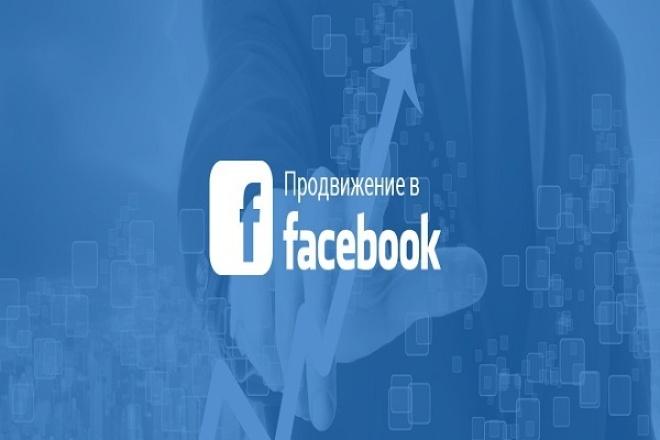 Подписчики на вашу страничку в Facebook 1 - kwork.ru