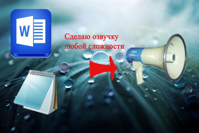 Сделаю озвучку любой сложности 1 - kwork.ru