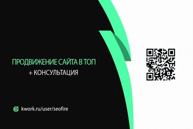 Комплексное продвижение сайта в ТОП 1 - kwork.ru