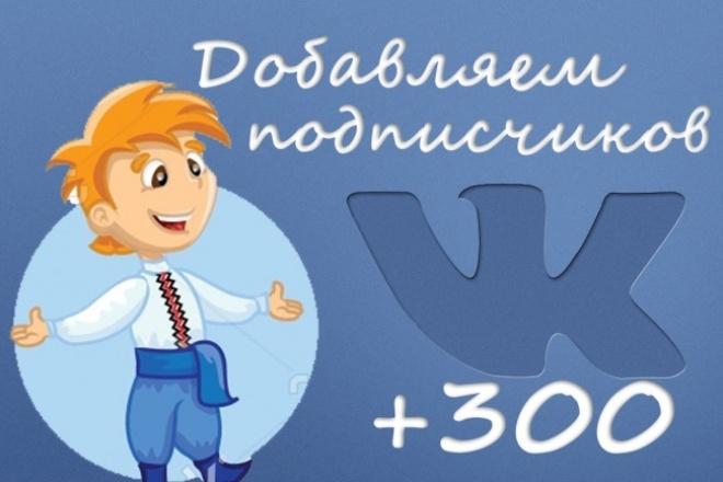 300 подписчиков на группы Вконтакте (Vk.com) 1 - kwork.ru