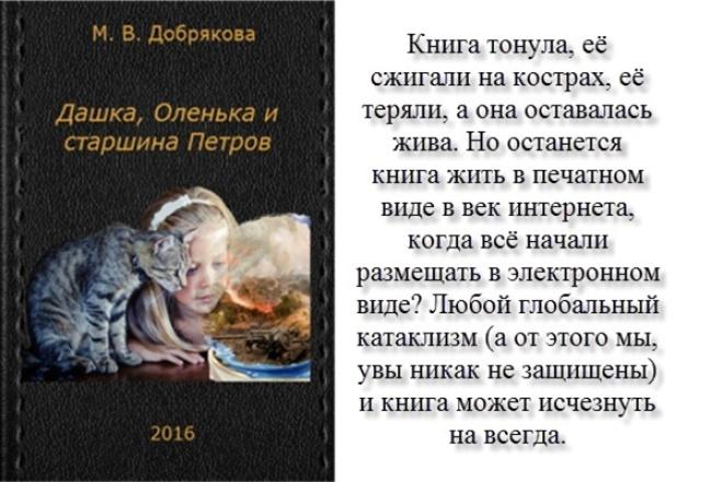 Выполню изготовление обложки 1 - kwork.ru