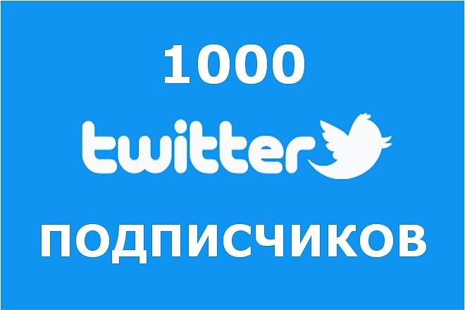 1000 подписчиков Твиттер 1 - kwork.ru