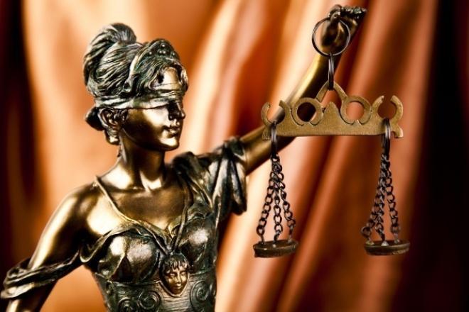 консультирую по юридическим вопросам 1 - kwork.ru