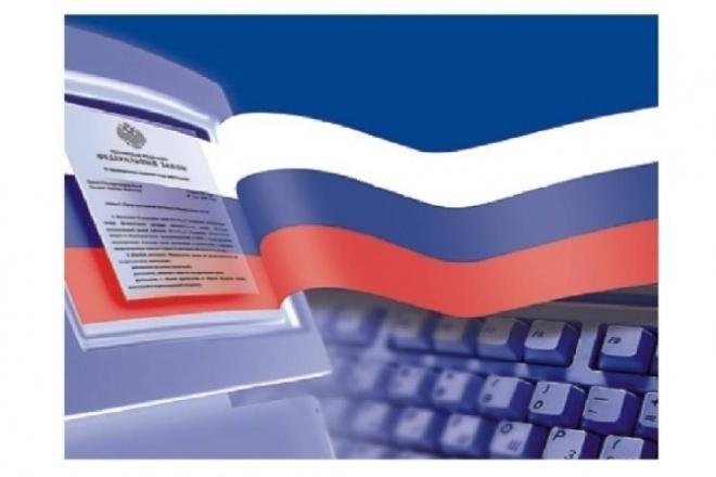 Запишем на приём к сотруднику государственной службы 1 - kwork.ru