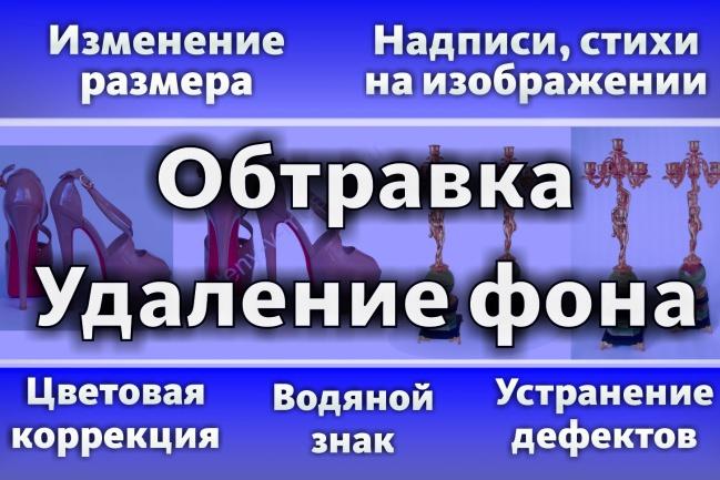 работы с вашими фото 1 - kwork.ru