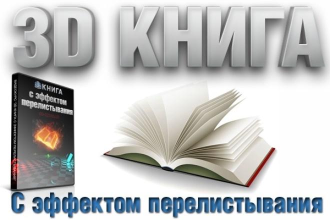 Создам 3D книгу с эффектом перелистывания страниц 1 - kwork.ru