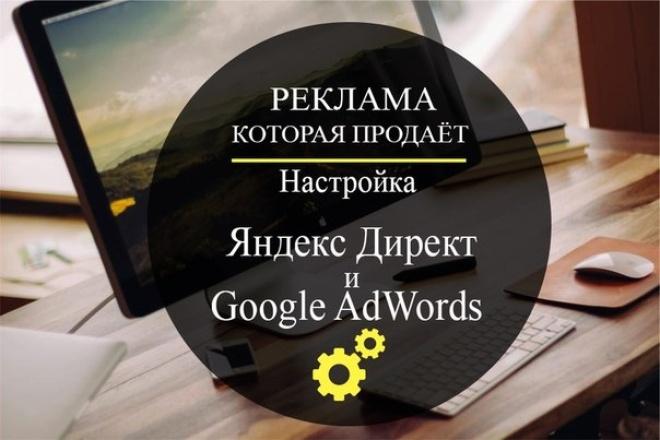 Настрою Яндекс.Директ или Google AdWords на 100 ключевых словКонтекстная реклама<br>8 пунктов которые входят В МОЮ работу: 1. Анализ конкурентов 2. Сбор Семантики 3. Подбор минус слов 4. Написание объявлений 1 ключ = 1 объявление ODС 5. Проставление UTM-меток (объявления и быстрые ссылки) 6. Настройка РК отдельно на поиск, КМС / РСЯ (тематические площадки, поведенческую) 7. Кроссминусация коротко ОБО МНЕ: -Многолетний опыт -Всегда могу объяснить зачем нужен тот или иной пункт -Использую собственные наработки -Проявляю инициативу *при заказе настройки от 1000 запросов - 2 недели ведения бесплатно! Обращайтесь, помогу!<br>