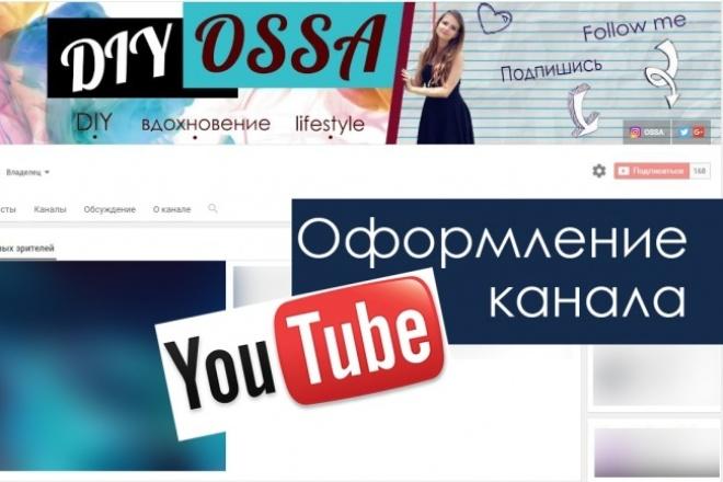 Займусь оформлением Вашего YouTube канала 1 - kwork.ru