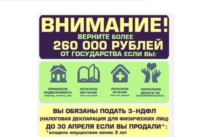 Заполню декларации по форме 3-ндфл 1 - kwork.ru