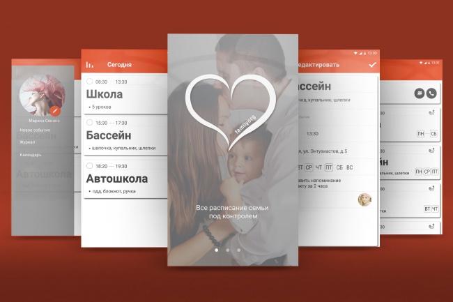 Сделаю дизайн мобильного приложения 1 - kwork.ru