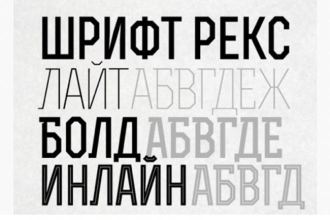 Подберу аналоги шрифтов с ЛатиницыДругое<br>Нравиться шрифт? А он такой нехороший, русский учить не желает, с этим можно справиться! Я подберу и предоставлю ссылку на скачивание или покупку аналогичного кириллического шрифта.<br>