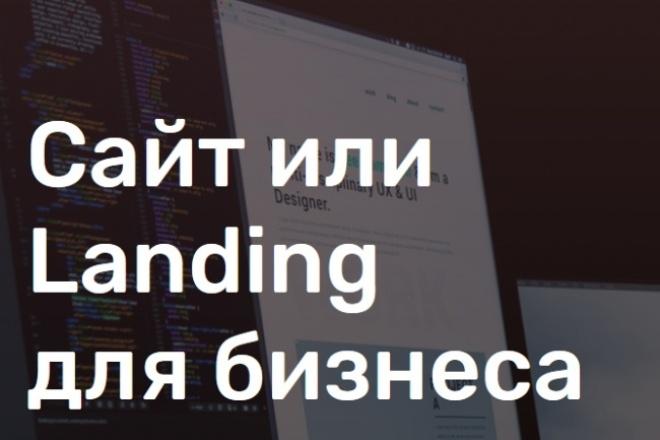 Современный красивый Landing Page с полным функционалом 1 - kwork.ru
