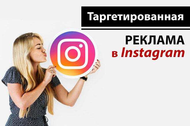 Настройка таргетированной рекламы в Instagram 1 - kwork.ru