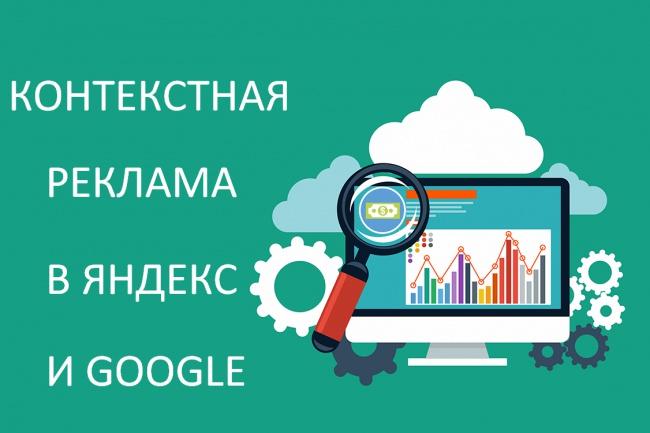 Проведу рекламную кампанию в Яндекс и GoogleКонтекстная реклама<br>Проведу рекламную кампанию для вашего сайта в Яндекс и Google. По одному объявлению в каждом поисковике. Рекламная кампания это эффективный способ быстро и недорого привлечь новых посетителей на ваш сайт.<br>