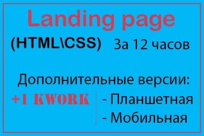 Landing (html/CSS) За 12 часовСайт под ключ<br>Создам с нуля полноценный лендинг пейдж c формами для заказа и уникальным дизайном . За 1 кворк Вы получите: -готовый к работе продающий лендинг; -установку на Ваш хостинг; Так же в дополнительных услугах вы сможете заказать адаптацию лендинга под мобильные устройства и планшеты, что позволит открывать ваш сайт без исключения на любых устройствах. ====================================================================== Внимание!!! При заказе кворка обязательно согласуйте со мной в личном сообщении условия заказа! ======================================================================<br>