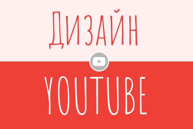 Адаптивный дизайн вашего youtube канала 1 - kwork.ru