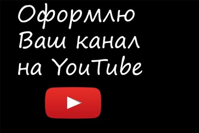 Сделаю оформление для канала на YouTubeДизайн групп в соцсетях<br>Полное оформление канала на YouTube, то-есть: Шапка, интро, аватарка, и 2-3 превью для ваших видео. Все в высоком качестве<br>