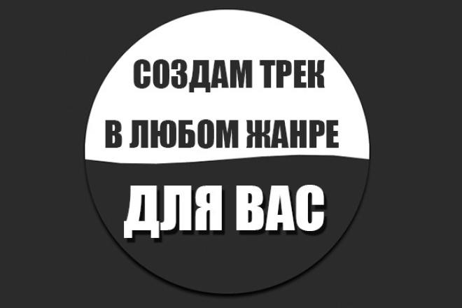 Напишу трек для вас 1 - kwork.ru