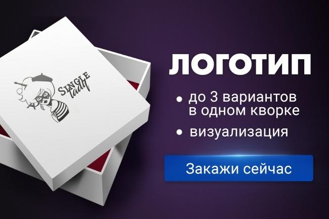 Логотип 3 варианта 1 - kwork.ru