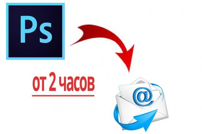 Сверстаю письмо по готовому дизайну (PSD, PDF, PNG)Верстка и фронтэнд<br>Верстаю адаптивные письма, опыт работы с письмами 3 года, код чистый, подходит для 90% сервисов, проверка на реальных девайсах: iPhone5,6,6+ (родная почта, Gmail app) , Android 4-6 (родная почта, Gmail app), MSOutlook 2010-2016.<br>