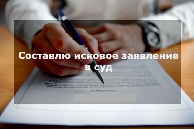Составлю исковое заявление в суд 1 - kwork.ru