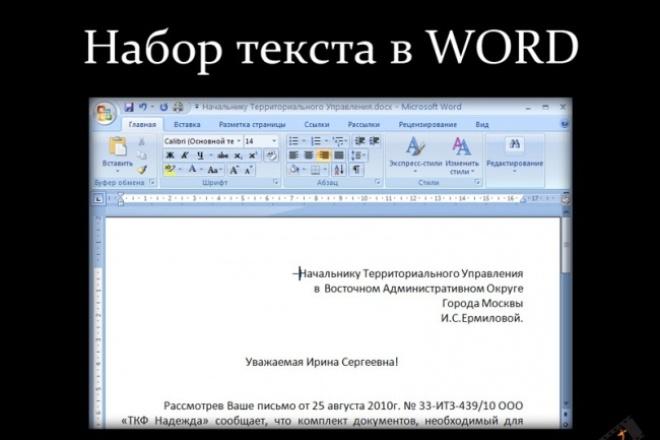 Наберу текст за вас 1 - kwork.ru