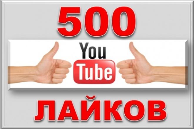 500 лайков на видео YouTubeПродвижение в социальных сетях<br>500 лайков на Ваше видео от живых людей. Лайки - это значит что ваш видеоролик нравится людям. Естественно лайки повышают ваш рейтинг и улучшают позиционирование ролика. Самый простой способ узнать популярно видео на YouTube или нет – это посмотреть на количество просмотров и количество лайков (мне нравиться). Время исполнения - 1 день<br>